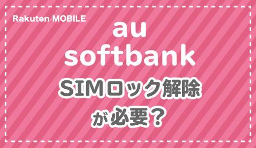 【楽天モバイル】auやソフトバンクのスマホをSIMロック解除する方法