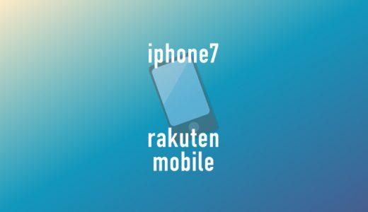 iphone7(ドコモ)を楽天モバイルへ!ネットで完結する方法とは?
