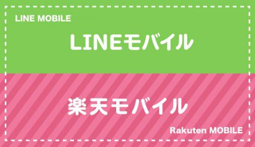 【2019年】楽天モバイルとLINEモバイルの料金比較!どっちがいい?