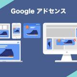 Googleアドセンスに初めてブログを申請!合格した時のブログ内容