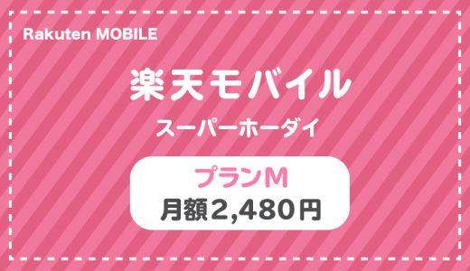 楽天モバイルの料金プランはプランMがおすすめ?月額2,480円は妥当か