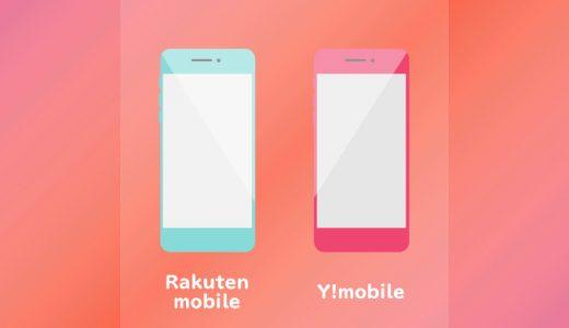 楽天モバイルとワイモバイルの料金比較【Y!mobileのおすすめ内容付】