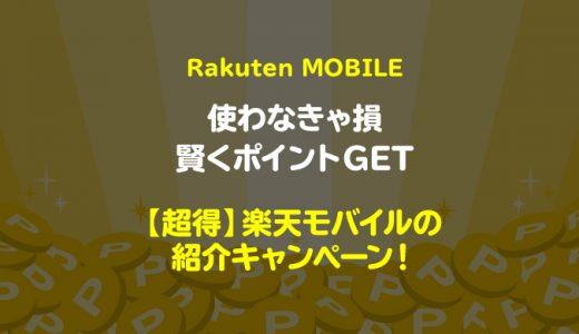【超得】楽天モバイルの紹介キャンペーン!紹介された方は最大1,500ポイント