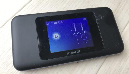 【UQ WiMAX】Speed Wi-Fi NEXT W06のレビュー|1ヶ月使用した感想