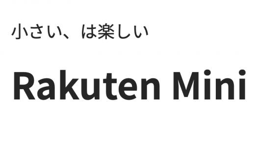 【Rakuten Mini】と【iphone SE】を比較!楽天が小さいスマホを出してきた!