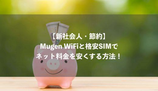 【新社会人・節約】Mugen WiFiと格安SIMでネット料金を安くする方法!