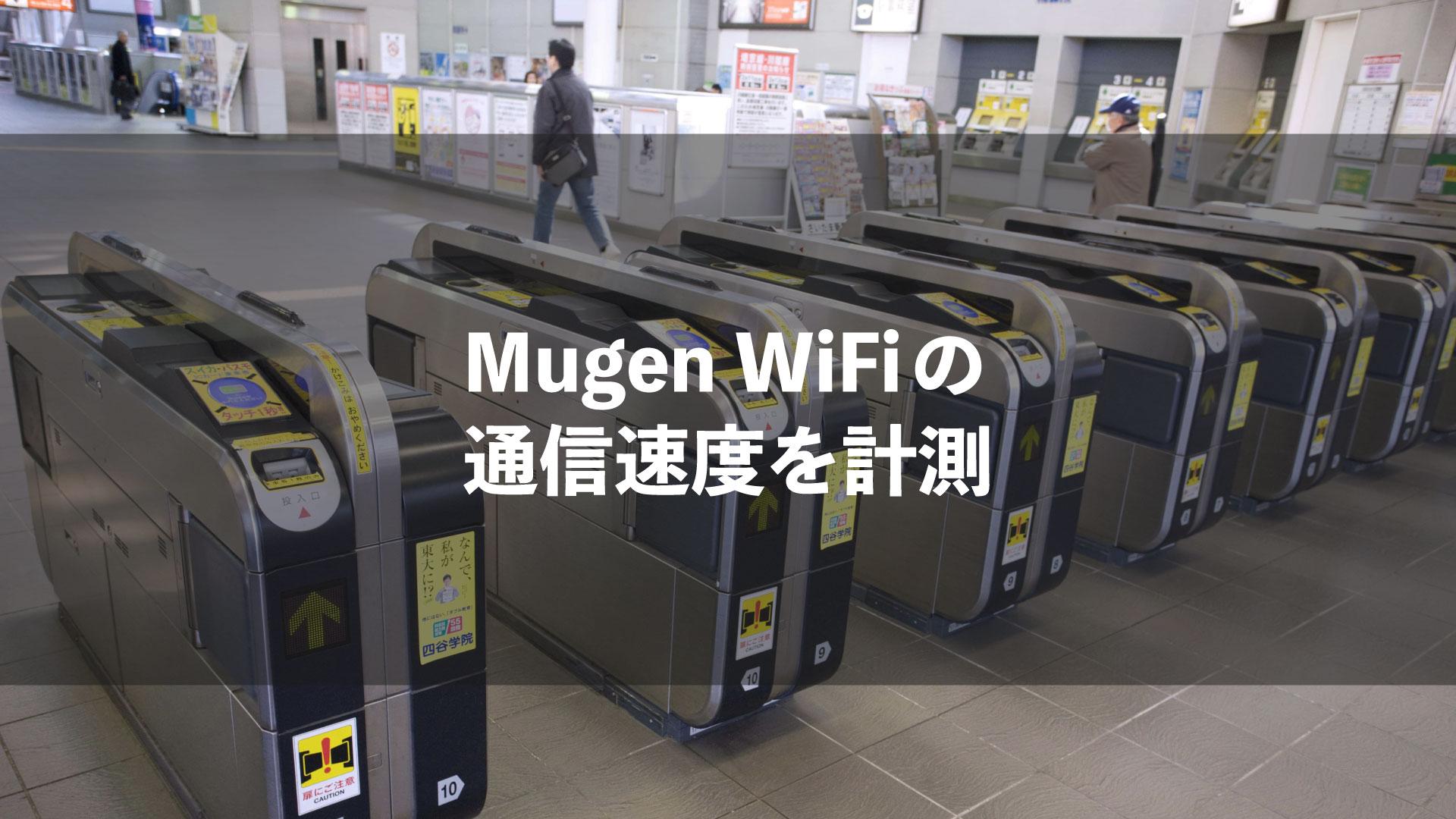 wifi 速度 計測