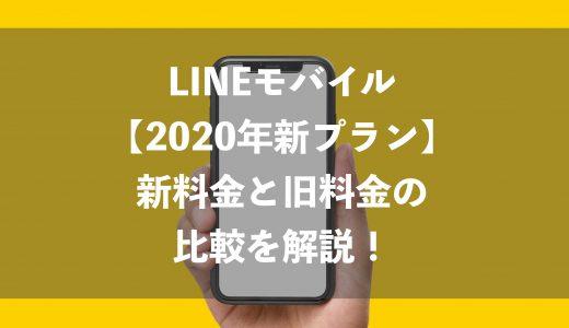 LINEモバイル【改悪か?】2020年新プラン!新料金と旧料金の比較を解説